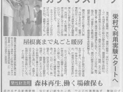 朝日新聞に掲載されました。「豪雪の悩み溶かせカラマツストーブ」